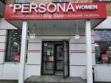 Красноярская сеть магазинов PERSONA WOMAN ищет нового хозяина