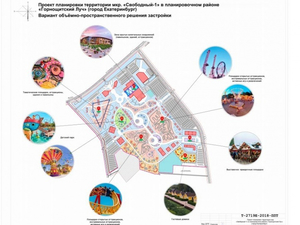 Стройка гигантского парка развлечений начнется вблизи Екатеринбурга уже в этом году