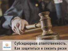НБД-Банк рассказал предпринимателям о субсидиарной ответственности