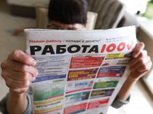 Количество безработных выросло вдвое в Сибири