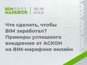 Что делать, чтобы BIM заработал? Примеры успешного внедрения от АСКОН на BIM-марафоне