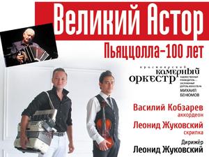 Красноярский камерный оркестр сыграет нуэво танго