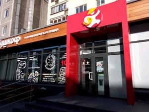 Сеть быстрого питания из Екатеринбурга стала резидентом Сколково — за счет ИТ-проекта