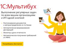 «1С:Мультибух» — новый сервис для бухгалтеров-многостаночников