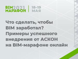 30+ кейсов успешного внедрения на BIM-марафоне онлайн 18-19 мая