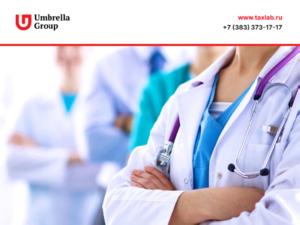 Новые требования к медицинским учреждениям в 2021 г.