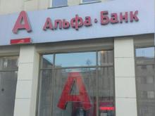 Отделение «Альфа-Банка» больше не будет работать в центре Челябинска