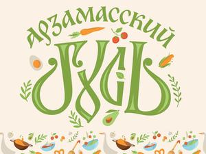 Десятый кулинарный фестиваль «Арзамасский гусь» пройдет в эти выходные