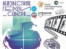 В Красноярске пройдет День полярного кино