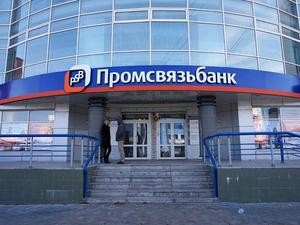 Свердловская область взяла в долг у Промсвязьбанка