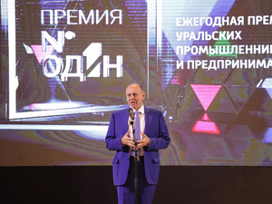 Экспертный совет «Премии №1» объявил уральские компании, вошедшие в шорт-лист