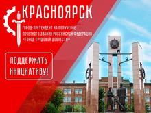 Красноярск стал «Городом трудовой доблести» со второй попытки