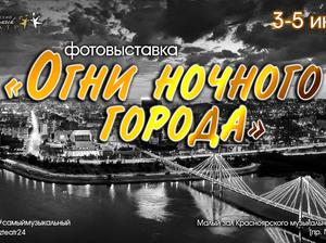 Музыкальный театр приглашает красноярских фотографов зажечь «Огни ночного города»