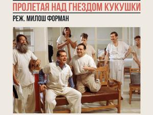 Красноярцам покажут «Пролетая над гнездом кукушки» в формате 4К