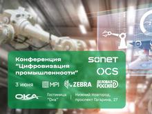 Как оптимизировать производство: бизнес-конференция «Цифровизация промышленности»