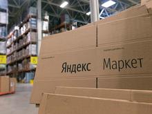 «Яндекс.Маркет» открыл в Нижегородской области сортировочный центр. Это уже второй склад