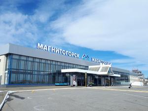 Аэропорт Магнитогорска продают из госсобственности в частные руки