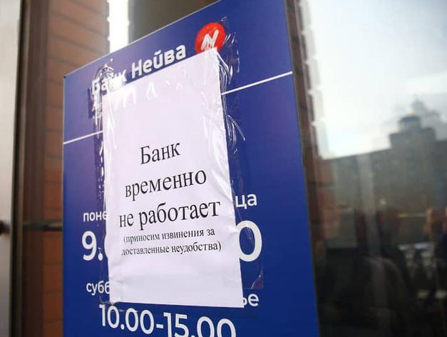 «Оспорить почти нереально». Собственники банка «Нейва» не стали судиться с Центробанком