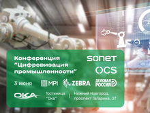 Бизнес-конференция «Цифровизация промышленности». Последний день регистрации