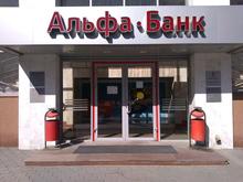 Альфа-банк заплатил штраф в федеральный бюджет за информационное насилие