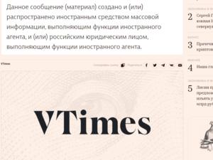 «Власти не нужны неподконтрольные медиа». VTimes закроется после признания иноагентом