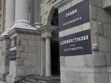 Бывшему вице-мэру Екатеринбурга нашли новую должность