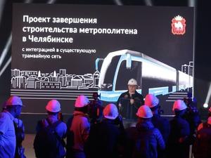 Набрали кредитов: Челябинская область подала заявку на бюджетные займы для достройки метро