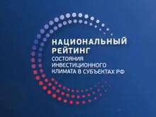 Челябинская область заняла 9-е место в России по уровню привлекательности для инвесторов