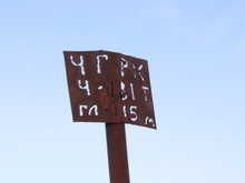 «Русская платина» начнет освоение месторождения в Норильске с помощью ВЭБ.РФ