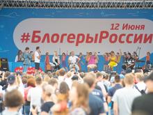 В Красноярске 11 тысяч человек посетили фестиваль «Блогеры России»