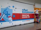В «Планете» открыли прививочный кабинет для вакцинации