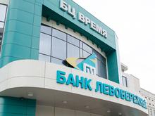 Банк «Левобережный» повысил ставки по вкладу для VIP-клиентов