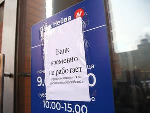 «Иск удовлетворили, признаков банкротства нет». Арбитраж принял решение по банку «Нейва»