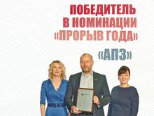 Победитель в номинации  «Прорыв года» - АО «АПЗ»