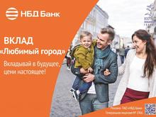 В НБД-Банке стартовал вклад «Любимый город»