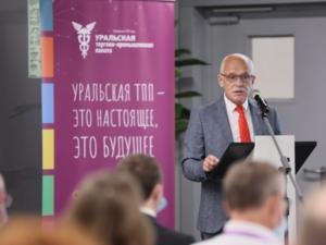 Уральская торгово-промышленная палата выбрала президента