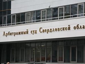 В Екатеринбурге забрали единственное жилье у должника. Это первый случай в России