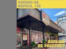 «Кино и немцы» в центре Красноярска закрылись