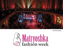 Международная неделя моды Matryoshka Fashion Week пройдет в Нижнем Новгороде 3-7 августа