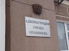 В мэрии Челябинска нашли замену чиновнику, который уволился после жалобы Путину