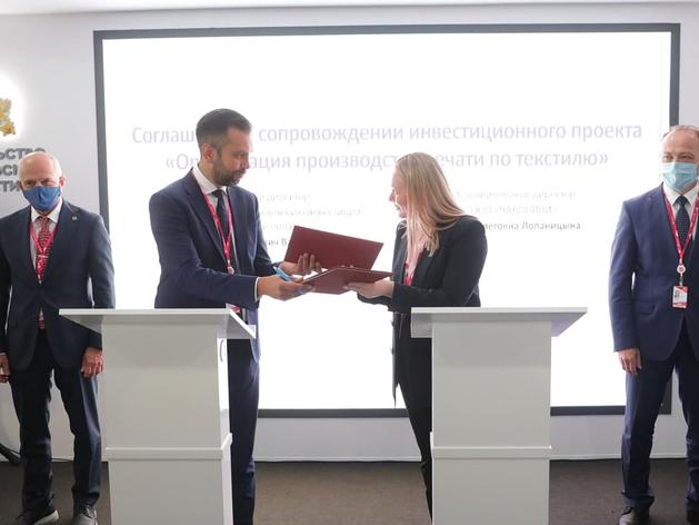 В Свердловской области появилась новая фабрика тканей