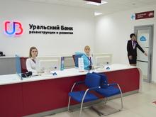 Акционеры инвестируют в развитие банка УБРиР 3,2 млрд руб.