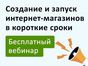 Бесплатный мастер-класс по созданию интернет-магазина пройдет онлайн 22 июля.