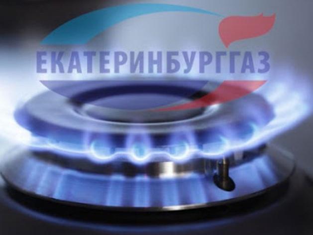 «Екатеринбурггаз» признан лучшим налогоплательщиком года
