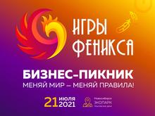 21 июля 2021 — бизнес-пикник «Игры Феникса»