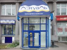 В Челябинске закрылось два магазина Л'Этуаль