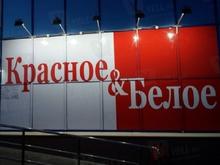 Сеть алкомаркетов «Красное & Белое» готовится выйти на IPO