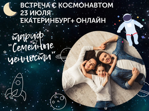 Мастер-класс космонавта и коуча Сергея Рязанского: с детьми выгоднее
