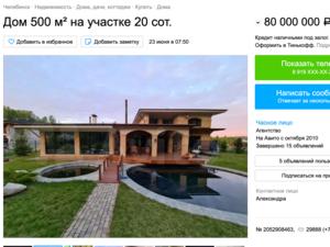 4 загородных дома Челябинска, которые стоят дороже, чем итальянская вилла