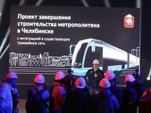 Федеральный центр выделит Челябинску лишь четверть необходимой на метротрамвай суммы